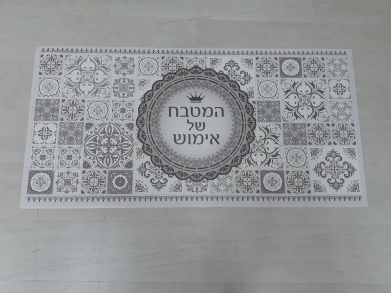 שטיח פי וי סי למטבח דגם אותנטי המטבח של אימוש בהנחה