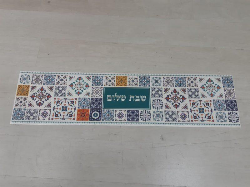 ראנר לשולחן דגם שבת שלום בהנחה