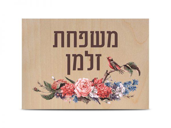 שלט כניסה לבית דגם פרחים וציפור