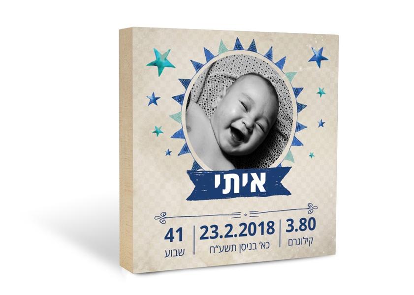 תעודת לידה לתינוק